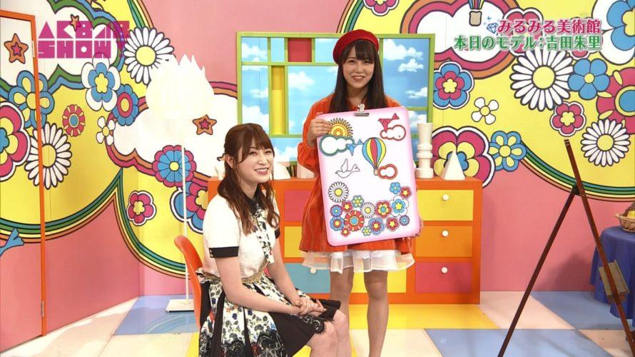 【白間美瑠/吉田朱里】みるるん・アカリン出演AKB48SHOW!♯168キャプ画像。