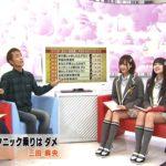 【NMB48】三田麻央・植村梓スタジオ出演11/13「ぐるっと関西 おひるまえ」キャプ画像。熱盛w
