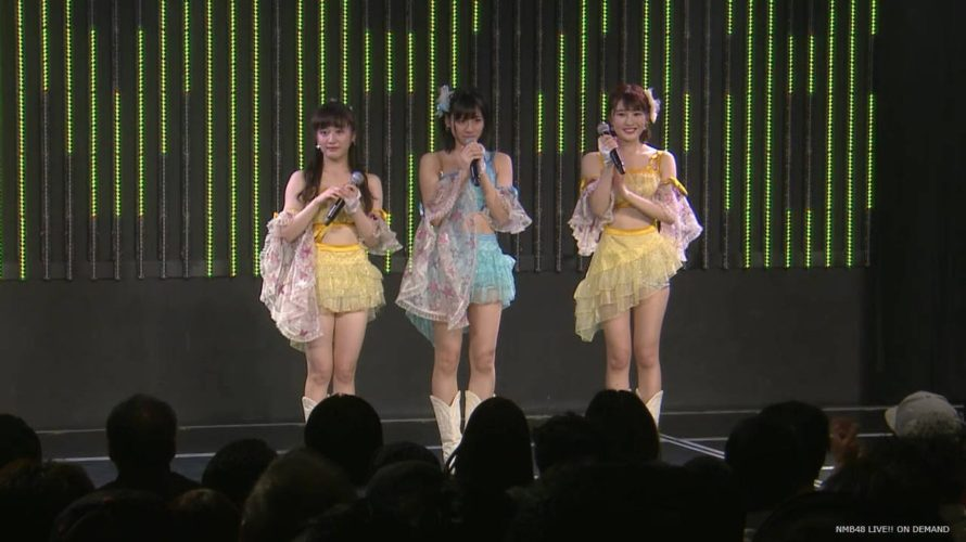 【NMB48】チームM公演で涙を流すメンバーも。改めて選抜入りを目指して奮起を誓う。