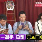 【渋谷凪咲】11/25ワケあり!レッドゾーンキャプ画像。使用済み手帳収集家w中々ディープだったw