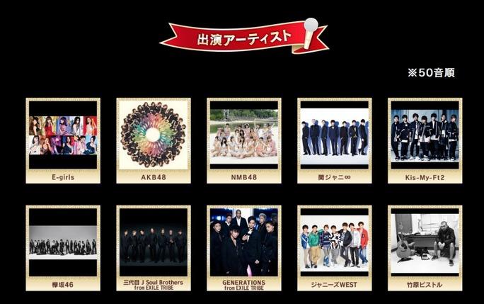 【NMB48】11月15日2017ベストヒット歌謡祭に出演が決定。