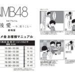 【NMB48】2017年11月3日ポートメッセなごや・写メ会、概要が発表。