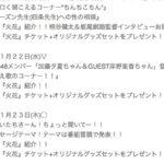 【加藤夕夏/岸野里香】11月22日のらじこー、クラス委員はうーか、ゲストにOver The Topさんが登場する模様。