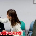 【吉田朱里】アカリンの女子力動画にかまいたち兄さん登場www山内さんを濱家さん好みにするw