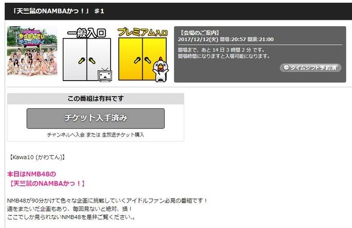 【NMB48】12月12日のやったんでぃの枠に「天竺鼠のNAMBAかっ!」という番組が。改変か。