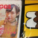 【梅山恋和】ココナのGGS12月号は13時で100部配布終了。また次もあるかな。