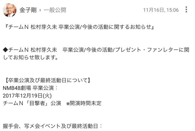 【松村芽久未】めぐみんの卒業公演・最終活動日が発表。