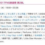 【NMB48】2017FNS歌謡祭第2夜にNMB48の出演が決定。