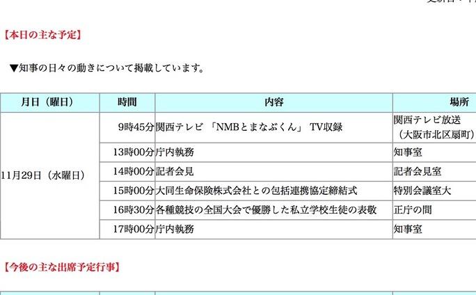 【NMB48】本日のNMBとまなぶくん収録に大阪府知事が参加www