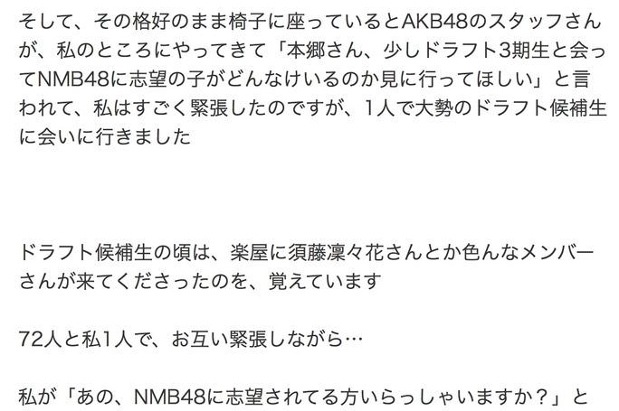【本郷柚巴】ゆず、ドラフト組を代表してNMB48志望のドラ3チェックへ。72対1の対面w