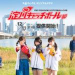 【NMB48】大阪チャンネルのドラマ「魔!淀川キャッチボール部」の公開記念イベントが開催。