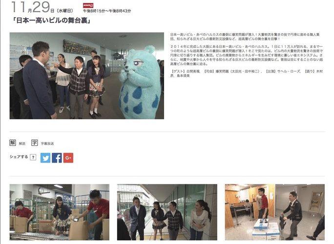 【白間美瑠】11月29日の探検バクモンにみるるん出演の模様。