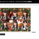 【NMB48】テレ朝ch1での12月の特番は「NMB48ホームパーティー!! サンタ・コスでメリクリやねん2時間SP」