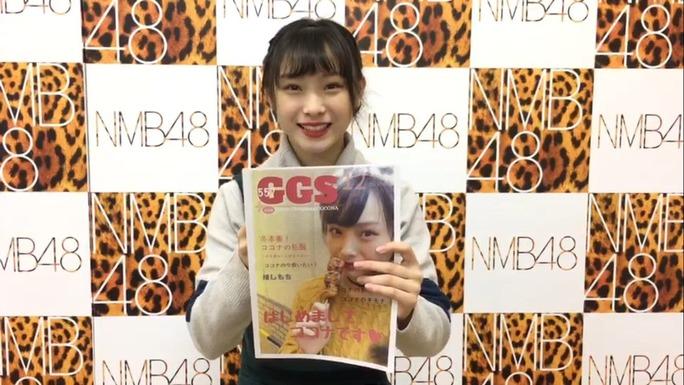 【梅山恋和】ココナのWeb雑誌がホントに「誌」にw11/18オフィシャルショップに「GGS」が100部設置。