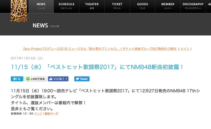 【NMB48】ベストヒット歌謡祭2017で17thシングルと選抜メンバー初披露。