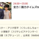 【山本彩】さや姉が12月29日の全力!脱力タイムズSPに出演の模様。