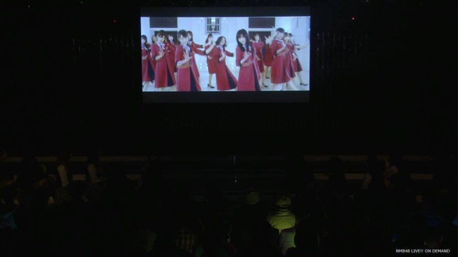【NMB48】劇場デデーン!チームN曲「どこかでキスを」ミュージックビデオ初披露。振り付けはこのみん。YouTubeにもアップ