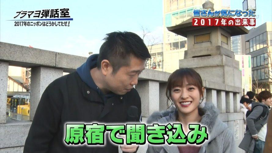 【三秋里歩】りぽぽ出演ブラマヨ弾話室年末総決算SP!!キャプ画像。ロケも有。