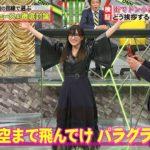 【山本彩】さや姉出演「全力!脱力タイムズSP」キャプ画像。記号のように笑えや!