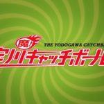 【NMB48】魔!淀川キャッチボール部♯1〜♯3が期間限定でYouTube配信中。