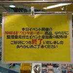 【NMB48】本日はワロタピーポーフラゲ日!店舗イベントも盛況の模様。
