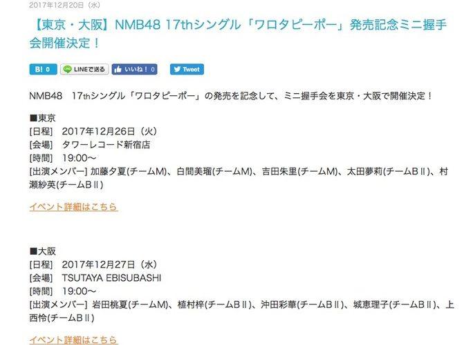 【NMB48】12月26日東京・12月27日大阪で「ワロタピーポー」ミニ握手会が開催。