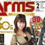 【加藤夕夏】うーかがアームズマガジン2月号に登場。銃より攻撃力高そうww