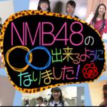 【NMB48】KawaiianTV×スカパー!企画の番組「NMB48の○○出来るようになりました!」が放送決定。