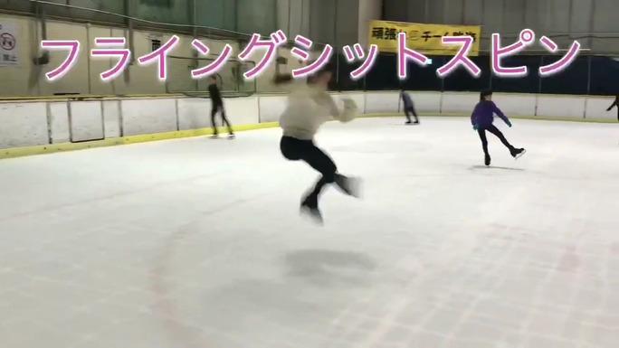 【川上千尋】ちっひーのフィギュアスケート講座レッスン5・フライングシットスピン。飛んだ…!