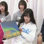 【矢倉楓子】ふぅちゃん新年会のじゃんけん景品YNN海外ロケ・ガチオーロラ旅決定!