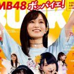 【NMB48】BUBKA2月号の表紙が凄いwなぎさ・みぃーきの「YNNの真実」とは一体…?w