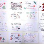 【NMB48】チームN目撃者公演出演メンバー作成のクリスマスカード。