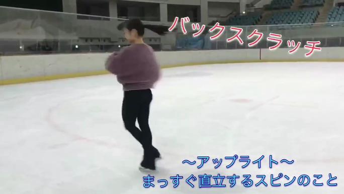 【川上千尋】ちっひーのフィギュアスケート講座Lesson5・バックスクラッチ。加速が良い。