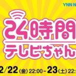 【NMB48】12/22PM10時〜YNN NMB48 CHANNEL「24時間テレビちゃん」生配信が決定!