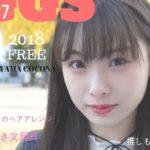 【梅山恋和】ココナのWEB雑誌GGS1月号前編が公開。後編は7日。