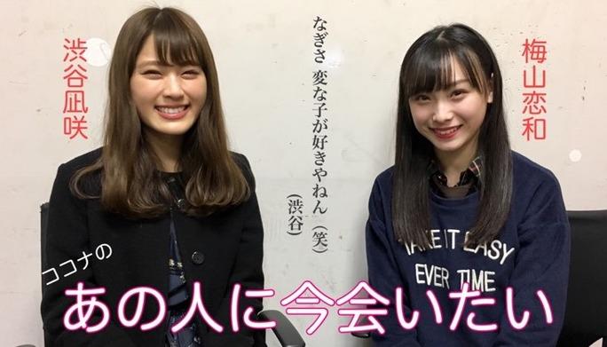 【梅山恋和】ココナのGGS1月号後編がブログにアップ。前編のモザイクの正体はやっぱりw