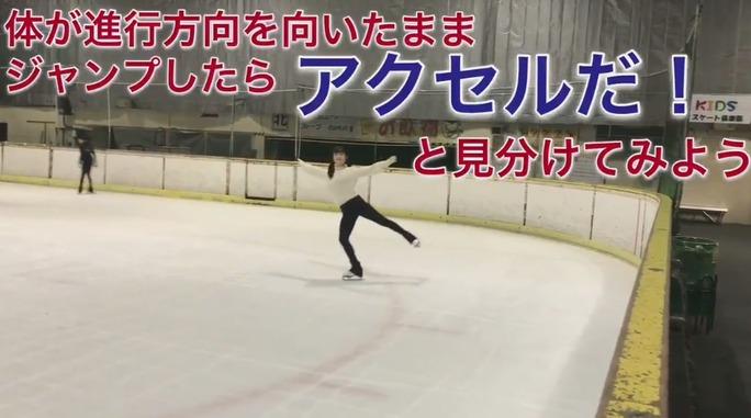 【川上千尋】ちっひーのフィギュアスケート講座・Lesson8。アクセルジャンプ!ホントのちっひージャンプ!