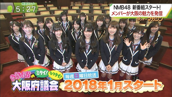 【NMB48】2018年1月スタートの新番組「NMBのミタイ!シリタイ!大阪府議会」 が報道ランナーで紹介される。