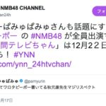 【NMB48】YNNさんの便乗商法キター!w24時間テレビちゃんもワロタピーポーもバズれ!