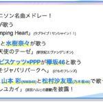 【山本彩】さや姉・FNS歌謡祭第2夜でアニソン名曲メドレーに参加。