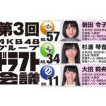 【NMB48】第3回ドラフト会議四巡目指名メンバー「N・前田令子/M・杉浦琴音/BⅡ・ 大田莉央奈」