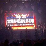 【NMB48】1月20日「AKB48グループリクエストアワー2018 TOP50位~26位」順位と実況など。