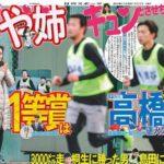 【山本彩】さや姉の鳴尾浜球場は虎バンの収録。1月27日に放送。