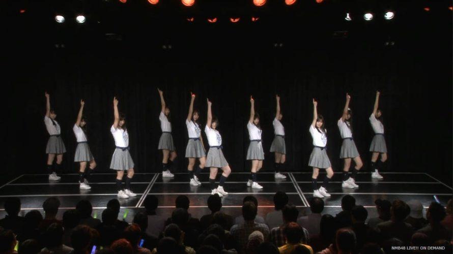 【NMB48】ドラフト3期候補生、目撃者公演の前座で「Don't look back!」を披露。