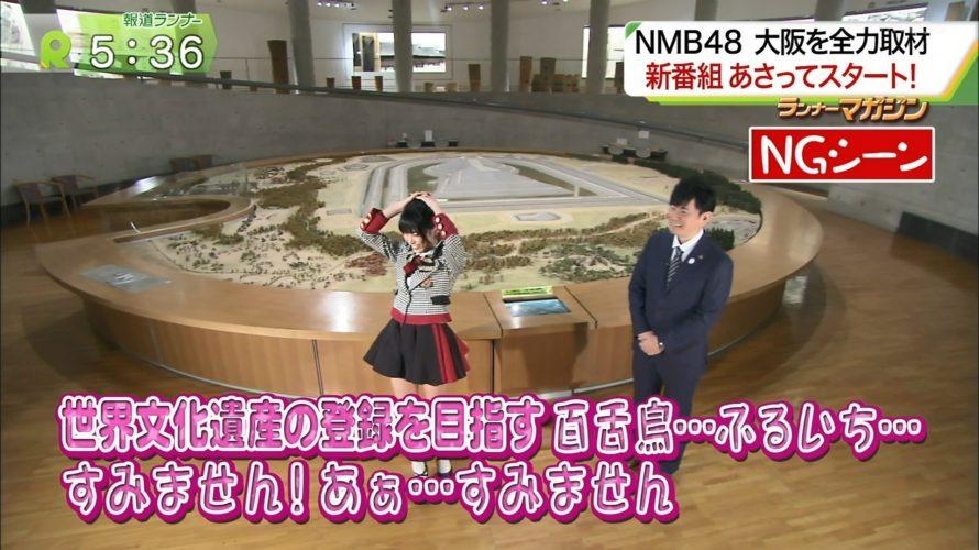 【NMB48】みんなのニュース報道ランナーで新番組番宣。ここちゃんとちっひーのNGシーン放送w