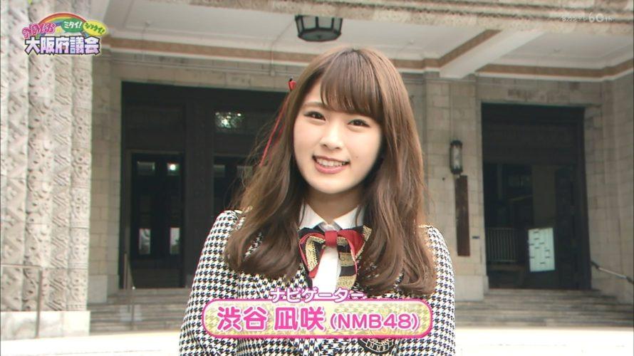 【渋谷凪咲】なぎさ出演、NMBのミタイ!シリタイ!大阪府議会♯1キャプ画像。