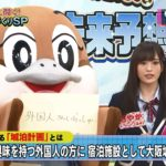 【NMB48】1月12日NMBとまなぶくんキャプ画像。大阪府知事・松井一郎さん登場。
