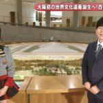 【内木志】ここちゃん出演・NMBのミタイ!シリタイ!大阪府議会#2キャプ画像