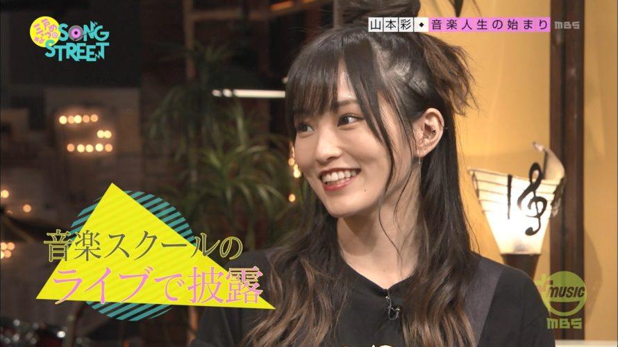 【山本彩】さや姉出演、1/15 「三戸なつめのSONG STREET」キャプ画像。