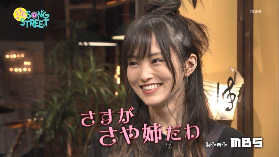 【山本彩】さや姉出演、1/16 MBS 三戸なつめのSONG STREETキャプ画像。